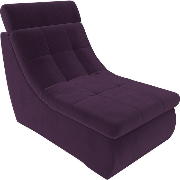 Модуль Лига Диванов Холидей Люкс кресло велюр фиолетовый