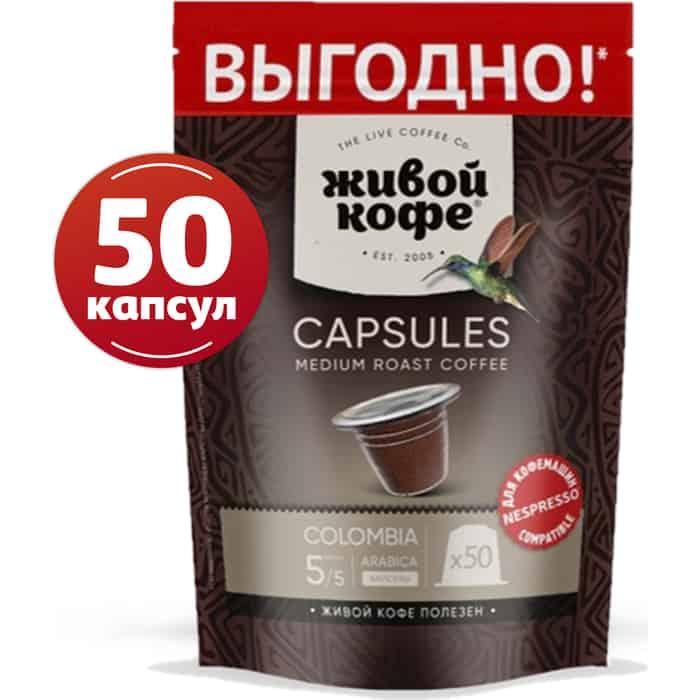 Кофе в капсулах Живой Colombia Bogota (50 капс.)