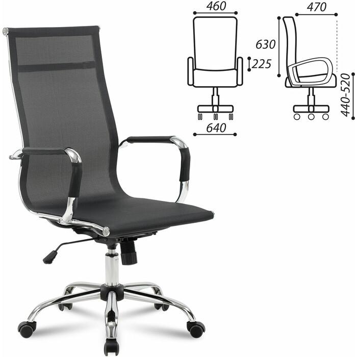 Кресло офисное Brabix Line EX-530 хром/сетка черное 531846