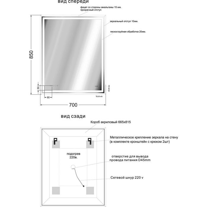 Зеркало Cersanit Design Pro LED 080 70x85 с подсветкой (KN-LU-LED080*70-p-Os)