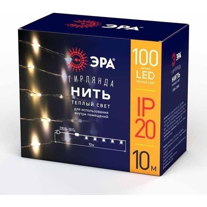Гирлянда ЭРА Светодиодная нить 220V теплый свет ENIN -10NW Б0047964