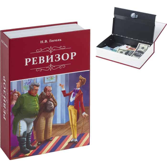 Сейф-книга BRAUBERG Ревизор ключевой замок 291052