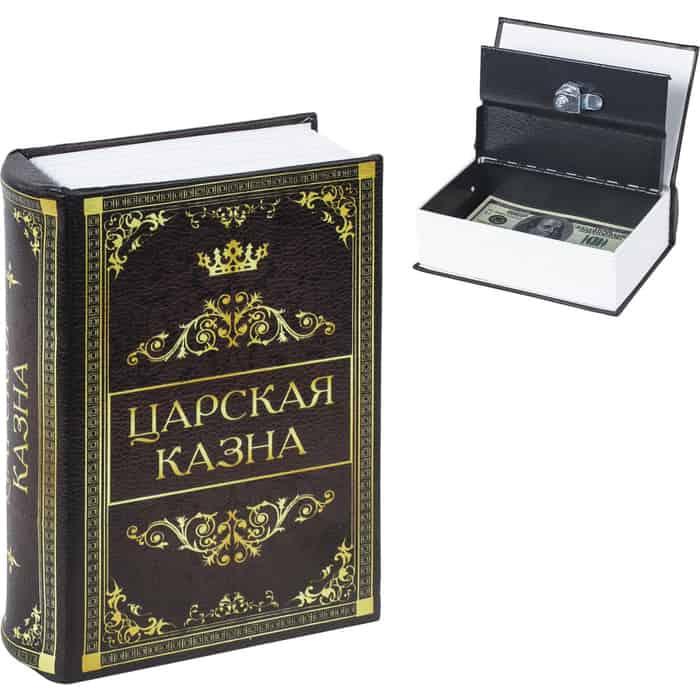 Сейф-книга BRAUBERG Царская казна ключевой замок 291055