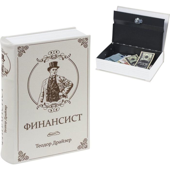 Сейф-книга BRAUBERG Финансист ключевой замок 291057