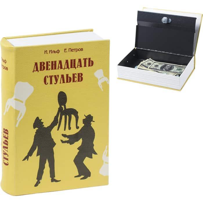 Сейф-книга BRAUBERG 12 стульев ключевой замок 291058