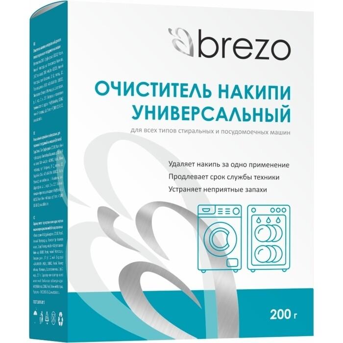 Очиститель от накипи Brezo для стиральных и посудомоечных машин 200 г, 1 шт, 97491