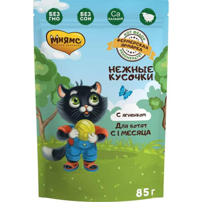 Паучи Мнямс Нежные кусочки с ягненком для котят Фермерская ярмарка 85 г