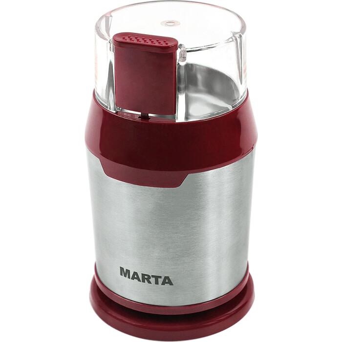 Кофемолка Marta MT-2168 красный гранат