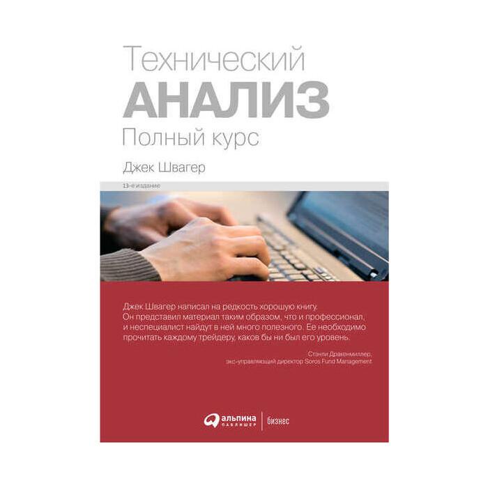 Электронная книга Джек Д. Швагер Технический анализ: Полный курс