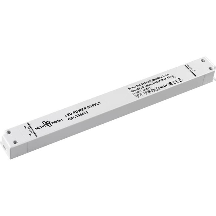 Драйвер Novotech Flum 48V 150W IP20 3,125A 358453