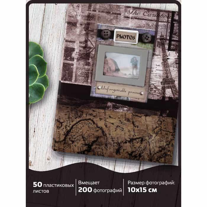 Фотоальбом BRAUBERG на 200 фото 10*15см, твердая обложка, Путешествие, бокс, коричневый, 390672