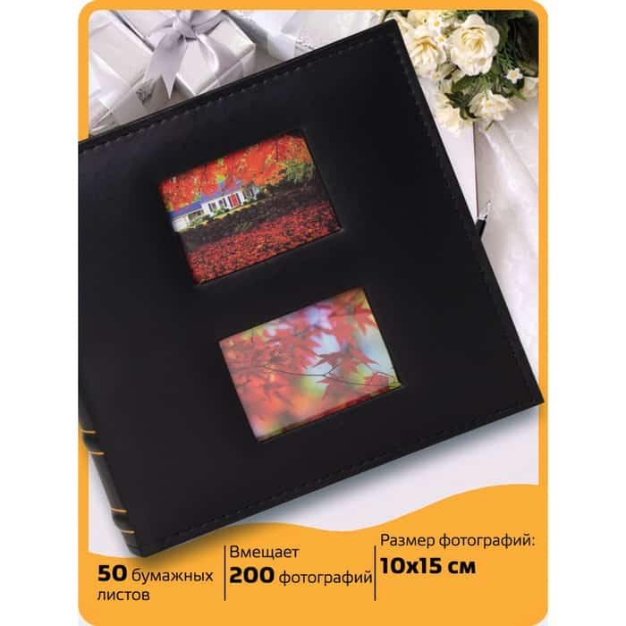 Фотоальбом BRAUBERG Autumn на 200 фото 10*15 см, под кожу, бумажные страницы, бокс, черный, 391191