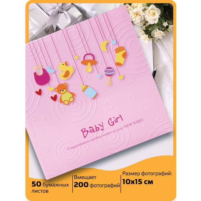 Фотоальбом BRAUBERG Baby Girl на 200 фото 10*15 см, тверд обложка, бум. стр, бокс, розовый, 391143