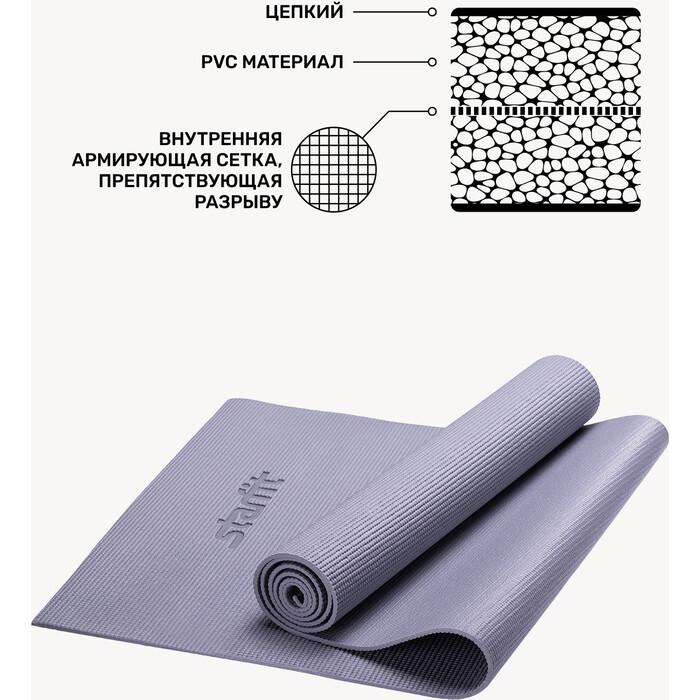 Коврик для йоги Starfit FM-101 PVC 173x61x1,0 см, серый