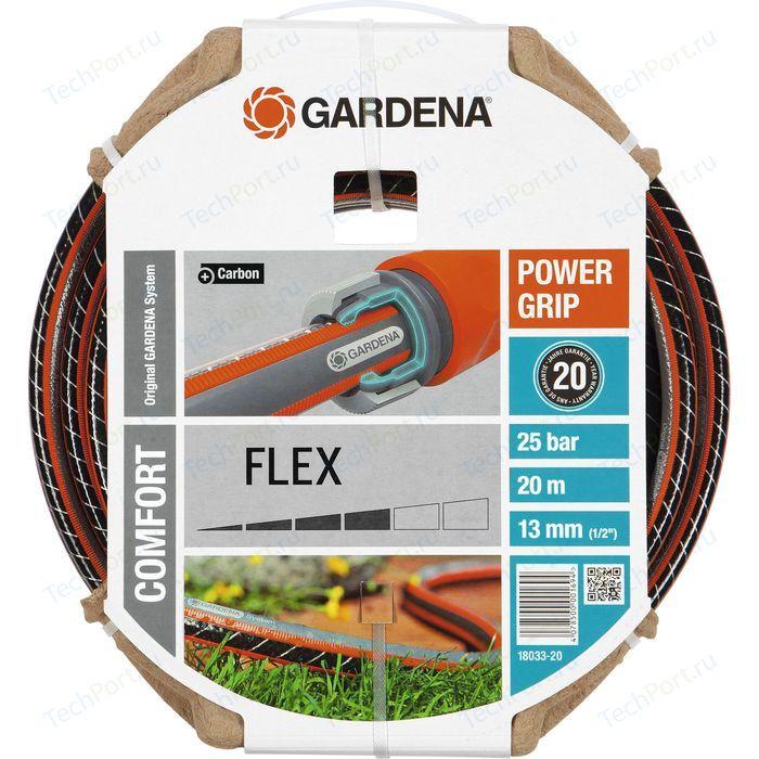 Шланг Gardena 1/2 (13мм) 20м Flex (18033-20.000.00)