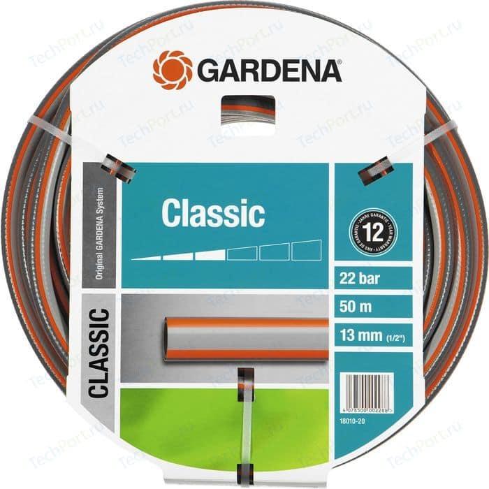 Шланг Gardena 1/2 (13мм) 50м Classic (18010-20.000.00)