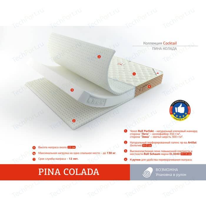 Матрас Roll Matratze Pina Colada 80x190 чай черный lipton pina colada в