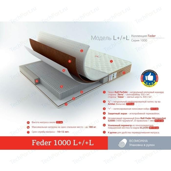 Матрас Roll Matratze Feder 1000 L+/+L 80x200