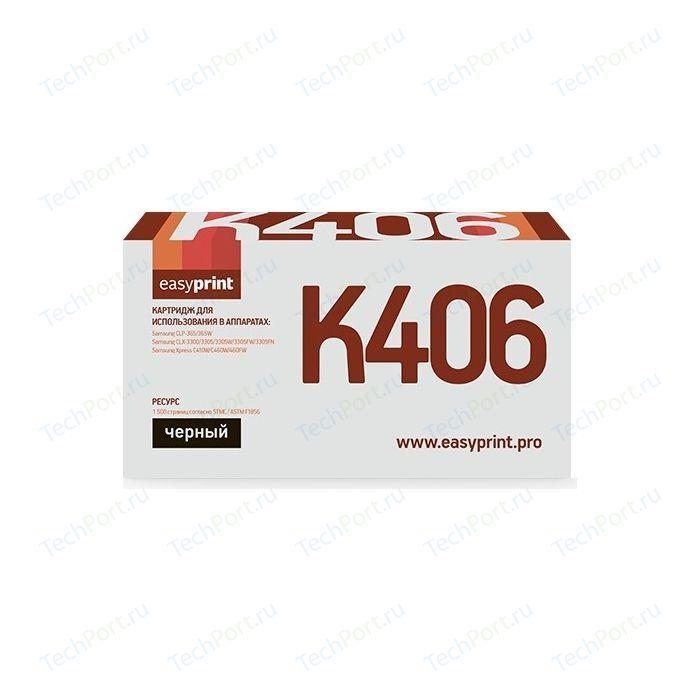 Фото - Картридж Easyprint CLT-K406S (LS-K406) картридж easyprint ls 105l