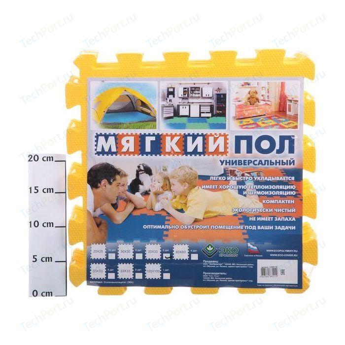 Мягкий пол Eco-cover универсальный 33х33 см желтый 9 деталей УТ000000561 муляж груша цвет желтый 9 5 см