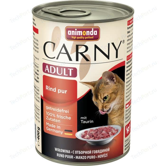 Консервы Animonda CARNY Adult с отборной говядиной для кошек 400г (83723)