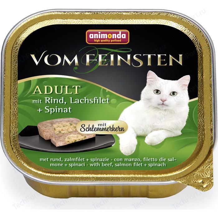 Консервы Animonda Vom Feinsten Adult меню для гурманов с говядиной, филе лосося и шпинатом привередливых кошек 100г (83260)