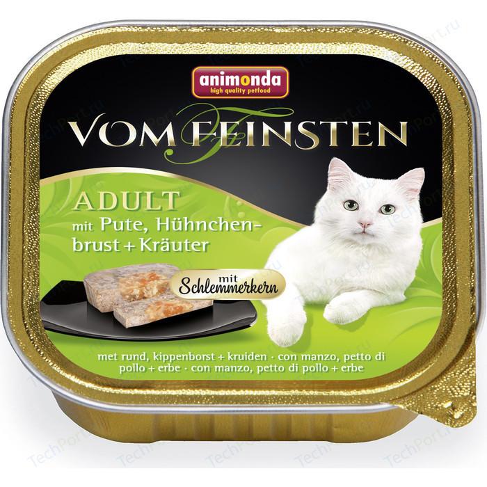 Консервы Animonda Vom Feinsten Adult меню для гурманов с индейкой, куриной грудкой и травами привередливых кошек 100г (83265)