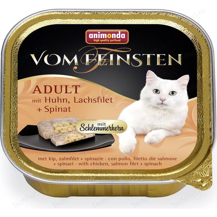 Консервы Animonda Vom Feinsten Adult меню для гурманов с курицей, филе лосося и шпинатом привередливых кошек 100г (83261)