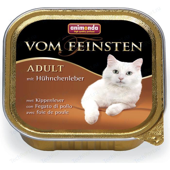 Консервы Animonda Vom Feinsten Adult с куриной печенью для кошек 100г (83443)