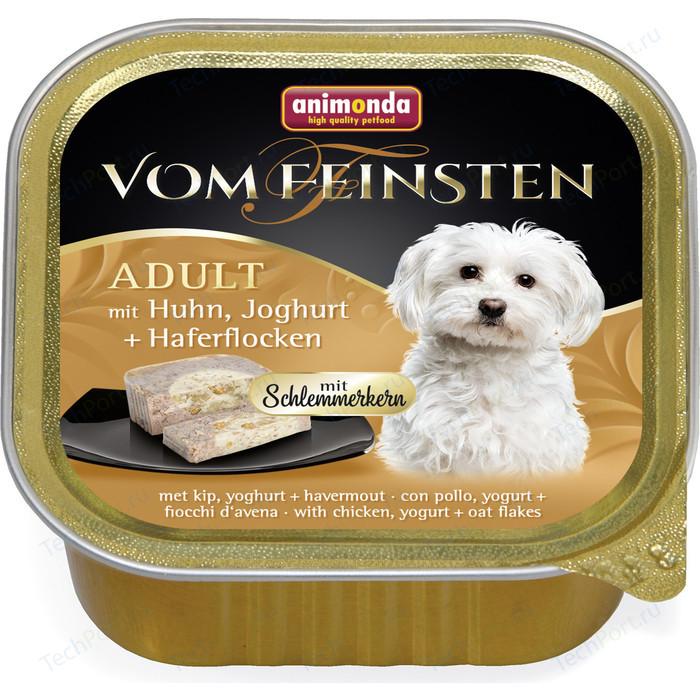 Консервы Animonda Vom Feinsten Adult меню для гурманов с курицей, йогуртом и овсяными хлопьями привередливых собак 150г (82647)