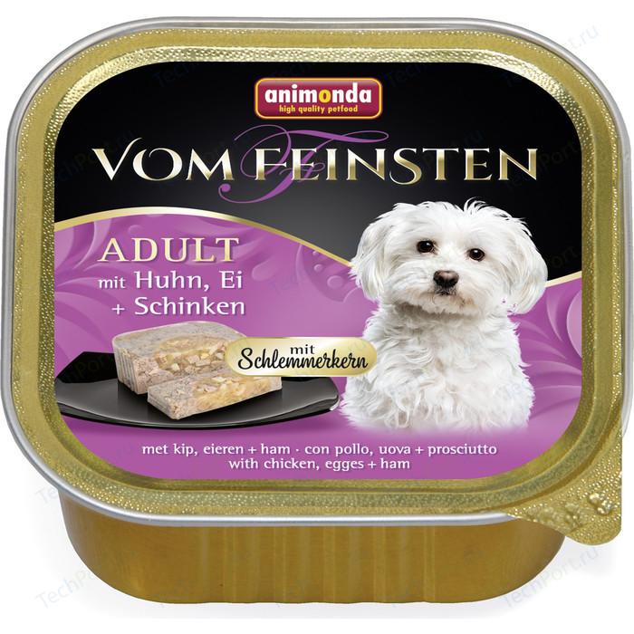 Консервы Animonda Vom Feinsten Adult меню для гурманов с курицей, яйцом и ветчиной привередливых собак 150г (82646)