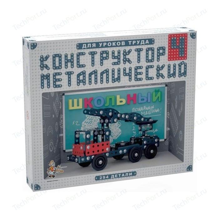Конструктор Десятое Королевство Металлический Школьный-4 для уроков труда (02052)