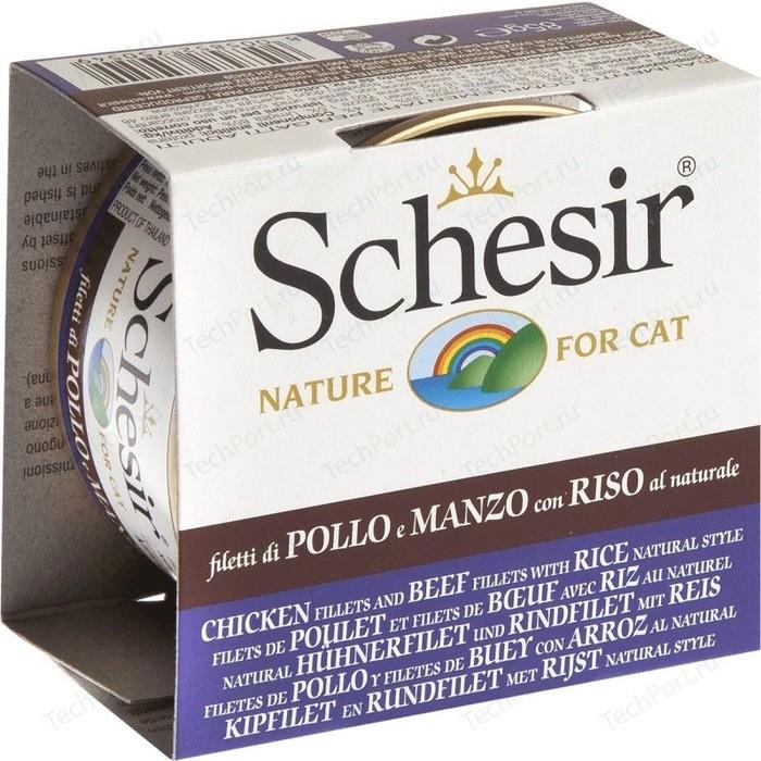 Консервы Schesir Nature for Cat Chicken Fillets Beef&Rice Natural Style кусочки в собственном соку с курицей,говядиной рисом для кошек 85г(С179)