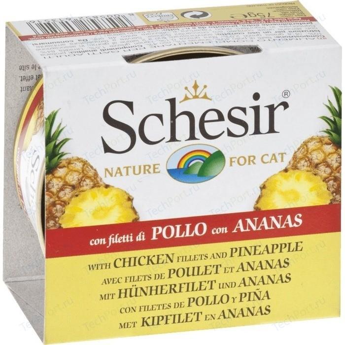 Консервы Schesir Nature for Cat Chicken Fillets & Pineapple кусочки в желе с куриным филе и ананасом для кошек 75г (С351)