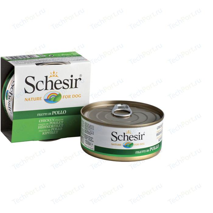 Консервы Schesir Nature for Dog Chicken Fillets кусочки в желе с куриным филе для собак 150г (С680)