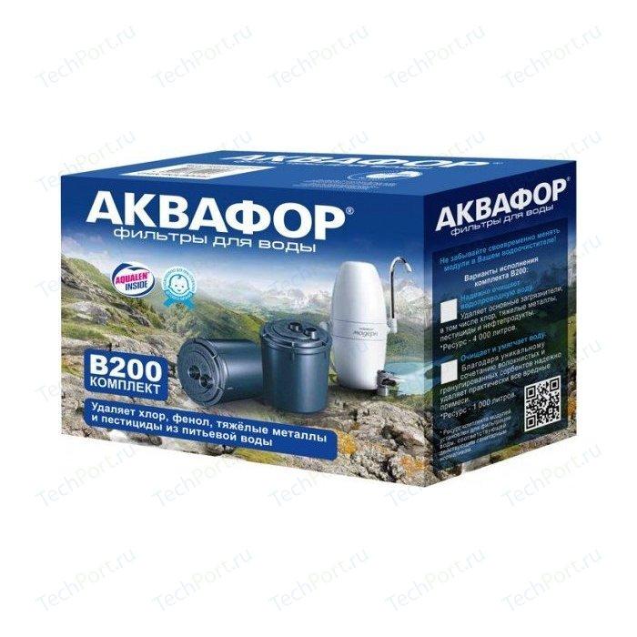 Сменный модуль Аквафор Модуль сменный фильтрующий В200 (комплект) для ж/в