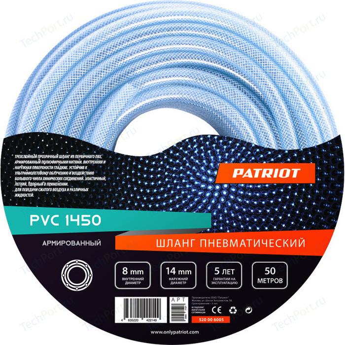 Шланг PATRIOT армированный PVC 8х14 50