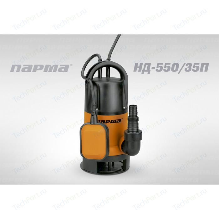 Насос погружной Парма НД- 550/35П