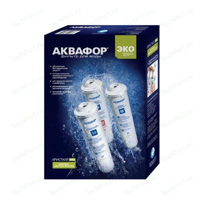 Сменный модуль Аквафор Комплект модулей для Кристалл ЭКО (К3-К7В-К7)