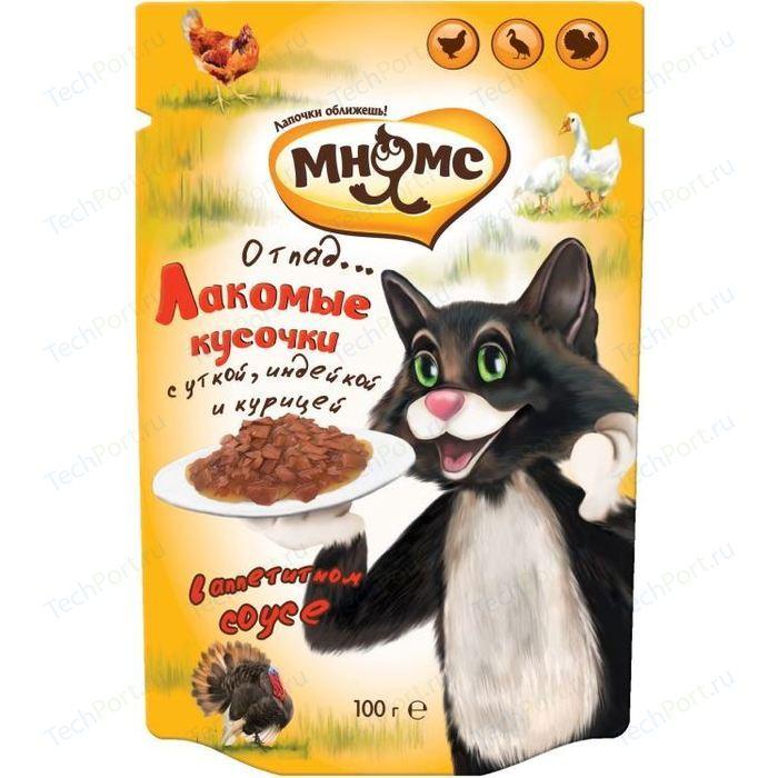 Паучи Мнямс Лакомые кусочки с уткой, индейкой и курицей в аппетитном соусе для кошек 100г