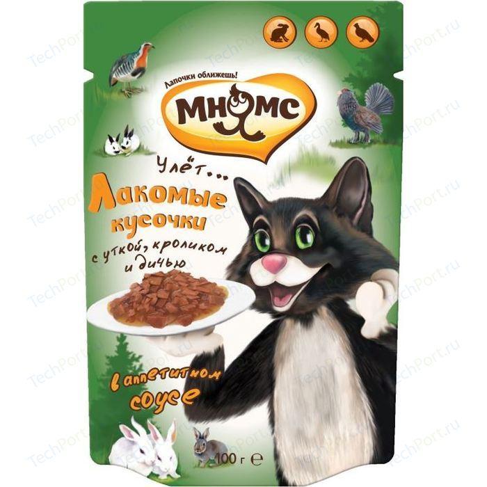 Паучи Мнямс Лакомые кусочки с уткой, кроликом и дичью в аппетитном соусе для кошек 100г