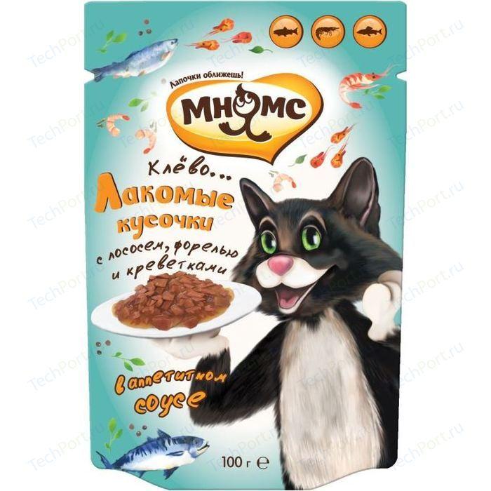 Паучи Мнямс Лакомые кусочки с лососем, форелью и креветками в аппетитном соусе для кошек 100г