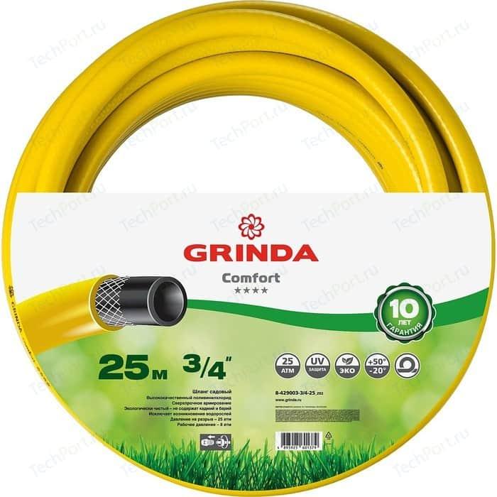 Шланг Grinda 3/4 25м Comfort (8-429003-3/4-25_z02)