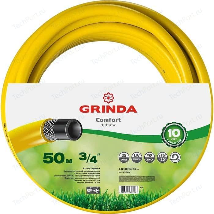 Шланг Grinda 3/4 50м 25атм Comfort (8-429003-3/4-50_z02)