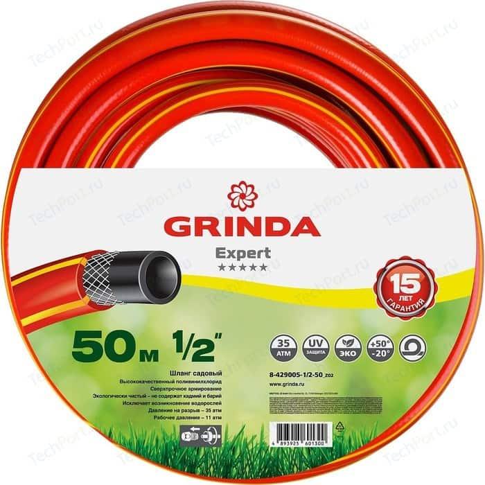 Шланг Grinda 1/2 50м 35 атм., Expert (8-429005-1/2-50_z02)