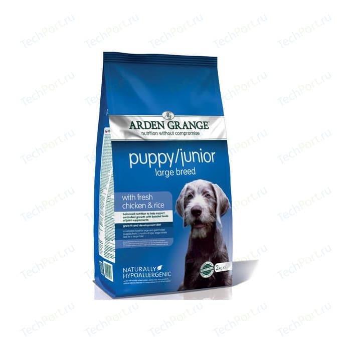 Сухой корм ARDEN GRANGE Puppy/Junior Large Breed with Fresh Chicken&Rice с курицей и рисом для щенков молодых собак крупных пород 6кг (AG602310)