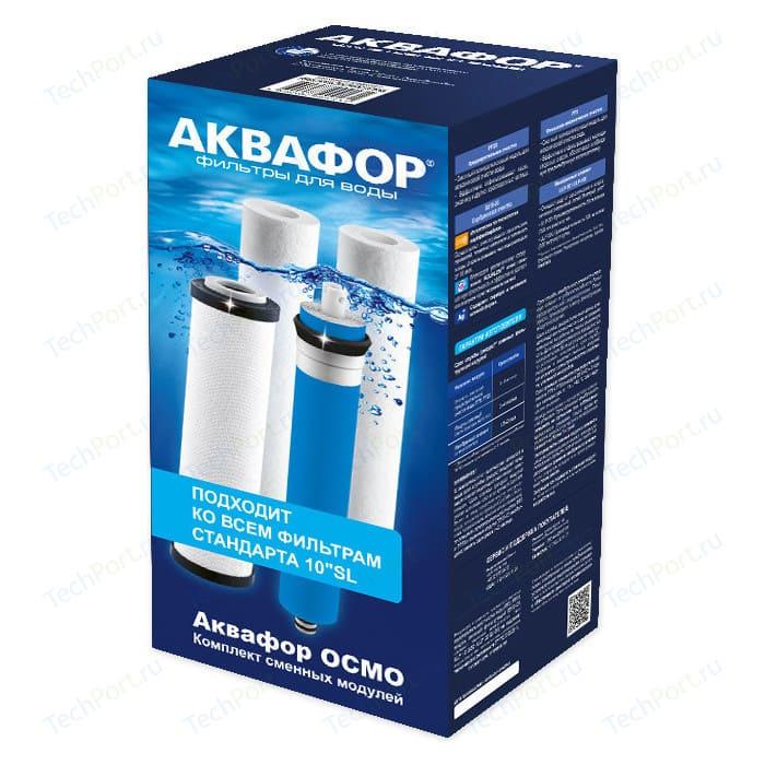 Сменный модуль Аквафор Комплект модулей PP20-B510-03-PP5-ULP50