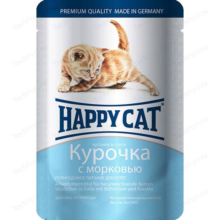 Паучи Happy Cat Курочка с морковью кусочки в соусе для котят 100г (1002312)