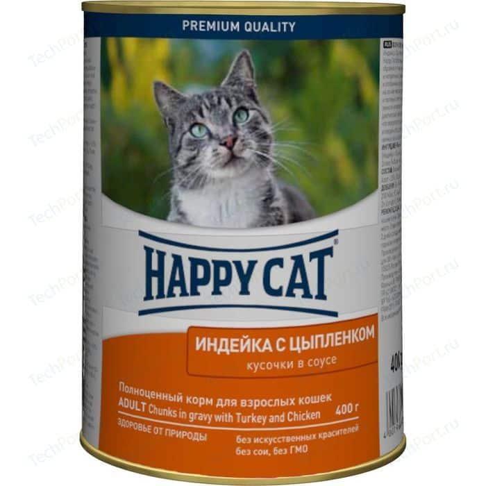 Консервы Happy Cat Adult Chunks in Gravy with Turkey & Chicken кусочки в соусе с индейкой и цыпленком для кошек 400г (PB040HX140)