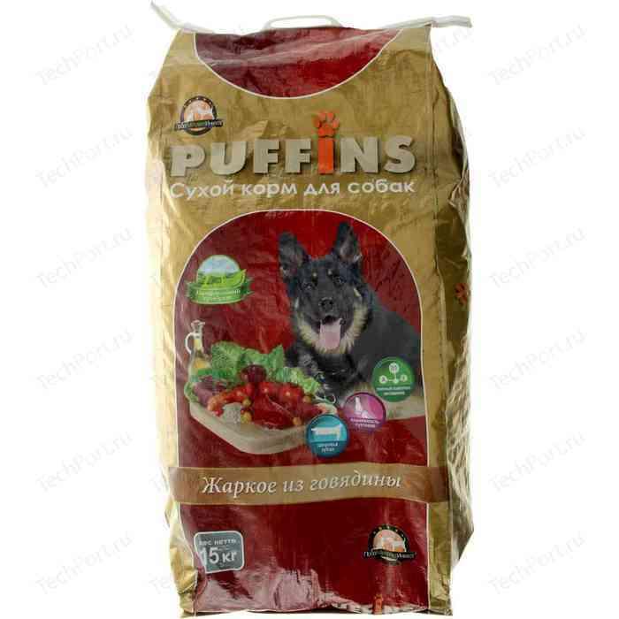 Сухой корм Puffins Жаркое из говядины для собак 15кг